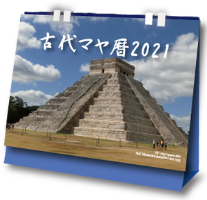 あすわ 古代マヤ暦卓上カレンダー2021