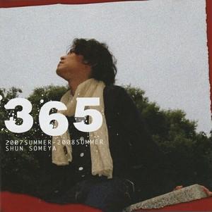 365 (2007 SUMMER 〜 2008 SUMMER)