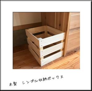 木製 シンプル収納ボックス