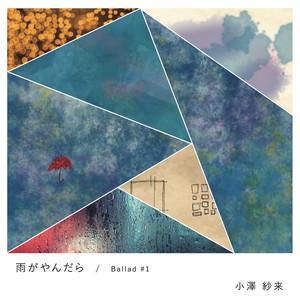 *NEW* 送料無料【CD】雨がやんだら - Single