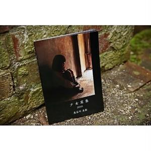 写真集『少女寫集2010』