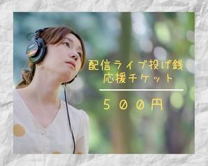 配信ライブ投げ銭・応援【500円】