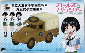ピットロード 1/35 ガールズ&パンツァー 九五式小型乗用車