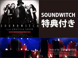 【SOUNDWITCH】 配信動画DVD-R SET -特典付き-