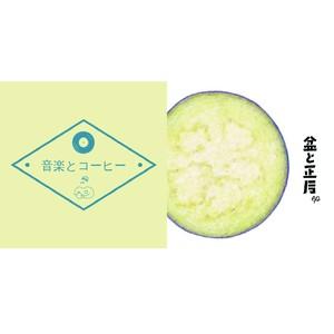 【音楽とコーヒー】「盆と正月ep」/ランチブレイク