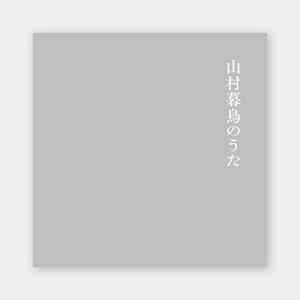 山村暮鳥のうた (ONM-002)