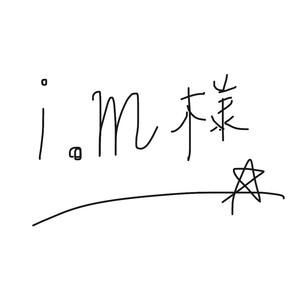 i.m様専用