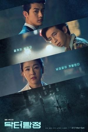 ☆韓国ドラマ☆《ドクター探偵》Blu-ray版 全16話 送料無料!