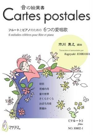 I0802 Cartes postales(フルート,ピアノ/市川景之/楽譜)
