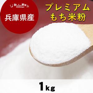 プレミアムもち米粉(1kg)