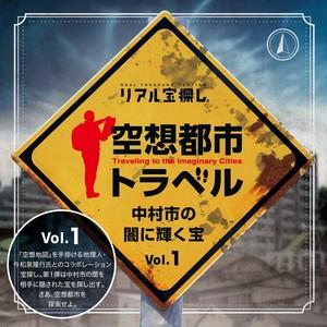 空想都市トラベル 中村市の闇に輝く宝 vol.1 制作:タカラッシュ!