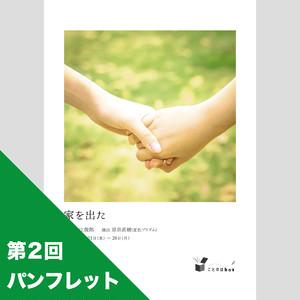 【第2回】パンフレット