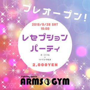 9/28(土) 新店舗・レセプションパーティ