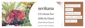 """11/17(土)@福井 清水喫茶店  """"CD発売ワンマンライブ""""チケット"""