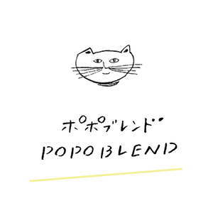 ポポブレンド (浅煎り) 250g