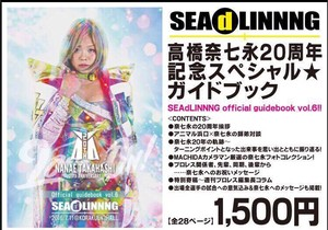 SEAdLINNNG official Book vol.6