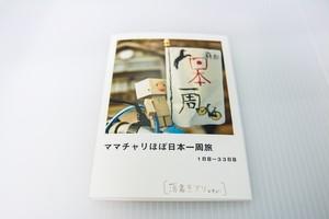 ママチャリほぼ日本一周 1日目~33日目【落書きアリver】