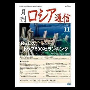 PDF版・2018年11月号 vol.223
