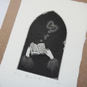 出口春菜 銅版画シート「静かな光」