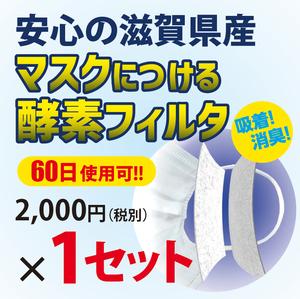 【即納!】NHKでも紹介!マスクにつける酵素フィルタ(60日使用可)1セット