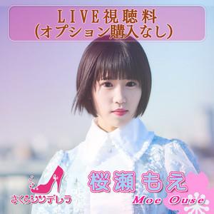 【1部】S 桜瀬もえ(さくらシンデレラ)/LIVE視聴料(オプション購入なし)