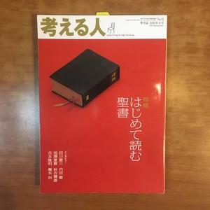 [古書]考える人 2010年 05月号 初めて読む聖書