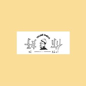 你好/谷澤ウッドストック(CD)