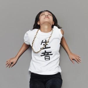 「生音」Tシャツ