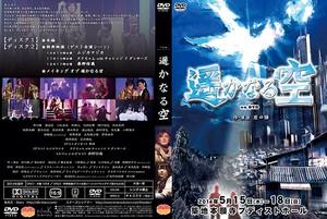 舞台「遥かなる空」on DVD