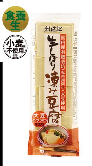 生しぼり凍み豆腐 65g(8個入) 創健社