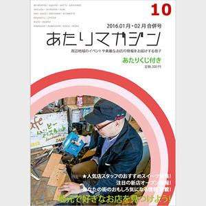 あたりマガジン vol.10