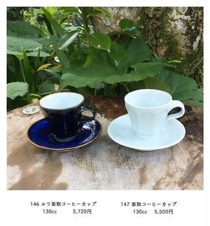 147  面取コーヒーカップ