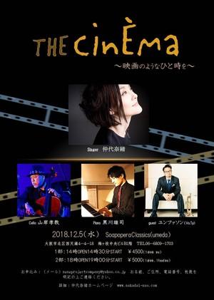 THE CINEMA 第2部チケット