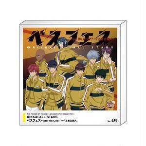 アニメ「テニスの王子様」シリーズ CDアルバムアクリルスタンドコレクション  立海オールスターズ「ベスフェス~Are We Cool ?~「王者立海大」」