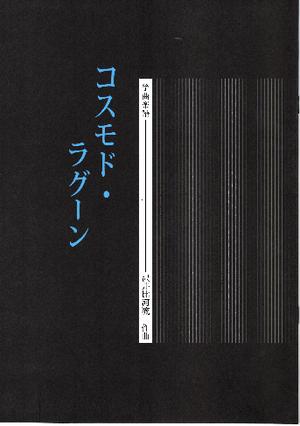 S30i85 コスモド・ラグーン(箏2,17,三,尺/沢井比河流/楽譜)