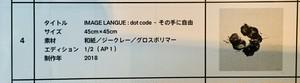 宮村弦「IMAGE LANGUE : dot code -その手に自由」
