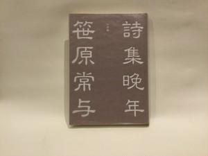 笹原常与詩集 晩年【新本】