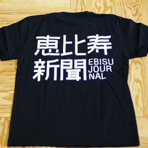 レア【黒BACKプリント】恵比寿新聞Tシャツ