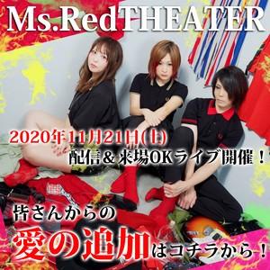 【愛の支援カード】11/21(土) Ms.RedTHEATER