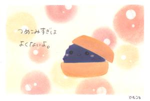 ここあーと 和菓子の日。