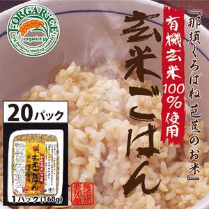時短玄米【20パック】有機玄米ごはん「那須くろばね芭蕉のお米」Jオーガライス | 有機JAS認定・自然農法・無農薬栽培の玄米だから、安心・ヘルシー・おいしい[Organic Brown Rice×20]