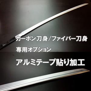【カーボン刀身OPTION】アルミテープ貼り(この商品は単品購入不可です。)