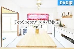 【DVD】Pop Spoonのお料理教室vol.1