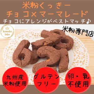 コピー:グルテンフリーアレルギー対応 米粉クッキー チョコ×マーマレード