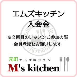 エムズキッチン 入会金