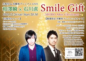 【数量限定】2020.12.26(土) 相澤瞬×石川直 presents 「Smile Gift」-有観客 会場LIVEチケット-