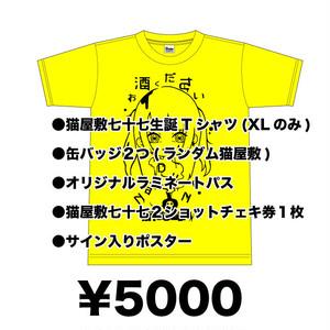 猫屋敷七十七生誕Tシャツセット