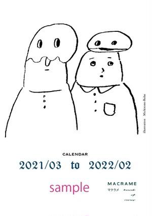 ☆予約品カレンダー  2021年3月から2022年2月まで