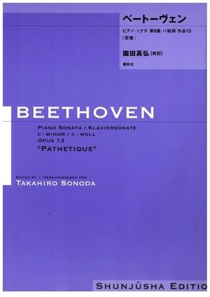 S035i08 Takahiro SONODA kouteiban beethoven・Piano・Sonate #8[HISOU] op13(Piano solo/T. SONODA /Full Score)