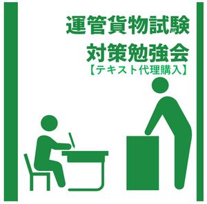 令和2年8月9日(日)開催【教材の代行購入付き】対策勉強会申込